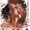 映画感想:「シャーク・ウィーク」(25点/サスペンス)