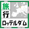 【旅行】ロッテルダム体験記