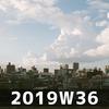 週報 2019W36