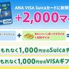 ANA View Suica入会キャンペーン