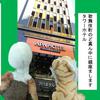 アパホテル初体験(前)