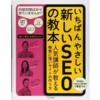 SEO初心者が読んだSEO対策本をご紹介していく!#3【いちばんやさしい新しいSEOの教本】