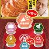 大阪王将 で餃子無料クーポンを使ってみた ふわとろ天津飯最高!