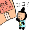 2月19日の収支発表!スーパーの達人?編