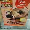 あいあい傘×名代箱根そば公開記念コラボ おそばとうどんがひとつになって あいあい盛り