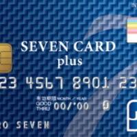 セブンイレブンがお得になるセブンカード・プラス徹底解説(2019年版)!その年会費やポイント制度等のメリット・デメリットまとめ。