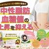 【ベジファス】食事前に食べるだけ!脂肪や糖を抑える機能性表示食品!その他 腸内ケアのための5つの情報!!