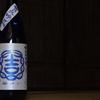 【SAKE REVIEW②】ロックでもおいしい夏酒「結ゆい 純米吟醸酒 夏吟風」(結城酒造:茨城県)