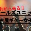 【2019年最新版】ガールズバンド好き必見!絶対にこれから来るおすすめガールズユニット!名古屋ギター女子部