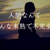 人間なんて未熟で不完全でいいと前田裕二さんが気付かせてくれたー 私は完璧主義者を引退する ー