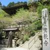 兵庫県 新緑の書写山円教寺 ロープウェイ~御本堂 摩仁殿