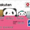 JCBがファンティアで使えない/アマゾンゴールドカードのメリットデメリット