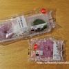 【セブンイレブン】春の三色もち(桜もち・餡もち・草もち)、ブリトーが35周年を記念して30円引きセール!(感想レビュー)