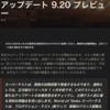 WOT 9.20アップデート内容の確認! 一ヶ月半後には中国駆逐ルートが!Foch155が!  (1)