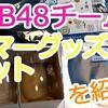 【開封動画】「AKB48チーム8サマーグッズセット」を紹介!(マスク・バッグ・山田杏華グッズ他)