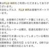 Fuji wifi『4G/LTEいつも快適プラン』が速度制限になった場合の対処法