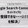 はてなブログではGoogle Search Consoleのサイトマップに登録できない!?があっという間に解決した話。