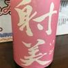 岐阜県『射美(いび) 特別純米酒 15 無濾過生原酒』コンセプトは苺。独特の甘味が官能的で素晴らしい1本!