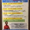 吉祥寺でセミナー開催!