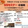 99セミナー@福岡のお知らせ