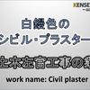 【土木左官工事業】白鏝色のシビル・プラスターとは?どういう業種?