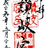 参拝者が見当たらない! 英霊たちは爆睡中か?:御朱印:讃岐宮香川県護国神社