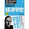 感想文13-13:課題解明の経済学史
