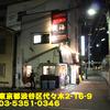 東京都(32)~荒海~