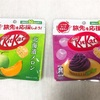 Nestle(ネスレ)Kitkat(キットカット)