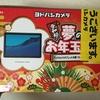 今年もヨドバシ.comにて夢のお年玉箱が当選しました!ありがとうヨドバシカメラ!