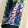 霧筑波 夜霧(浦里酒造・つくば市)