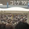 「コミックマーケット70(3日目)」