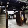 洛陽観音巡礼第三番 護浄院(清荒神)