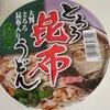 【食レポ】業務スーパーの「とろろ昆布うどん」を購入してみた。