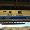 横浜遠征その12【最終回】