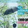 【傘を持ち歩かない生活!】iKASA