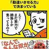 人生の「高野豆腐・おひたし現象」はかなり危険
