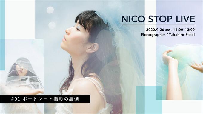 【本イベントは終了しました】ライブ配信イベント「NICO STOP LIVE  -ポートレート撮影の裏側-」
