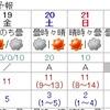 1月22日引き続き雪にも注意