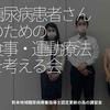 1330食目「糖尿病患者さんのための食事・運動療法を考える会」熊本地域糖尿病療養指導士認定更新の為の講習会