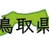安い薬局ランキング【鳥取】地図に基本料をプロットしてみました(2018年)