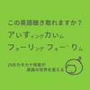 この英語聴き取れますか?⑭:アぃすィングカぃムフォ-リングフォ-~りム