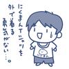 SUZURIで作った「にくまんTシャツ」を外で着る勇気がない。