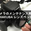 カメラのメンテナンス用品 HAKUBA レンズペン3