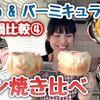 staub/バーミキュラ無水鍋でちぎりパン!美味しく作れるのは?(動画有)