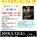 【参加者募集中!】5/12(土)サックスアンサンブル交流会vol.1開催決定♪