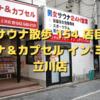 カプセルイン ミナミ 立川店【 サウナ散歩 その 154 】