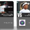 WOWOW【ウィンブルドン・テニス】今夜大坂なおみ選手1回戦出場