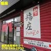 麺や福座〜2021年1月3杯目〜