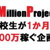 【1MillionProject】4日目:だから私はネットビジネス